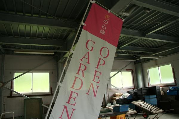 オープンガーデン旗150609- (4).JPG